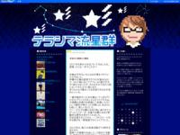 http://blog.livedoor.jp/terashimatakuma/