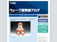 http://blog.livedoor.jp/wavecorp1/archives/51278642.html