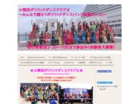 関西ボリウッドダンスクラブのサイト画像