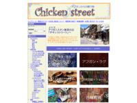 チキンストリート