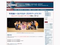 千代田トーストマスターズクラブのサイト画像
