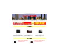 コードバン財布通販・スクリーンショット