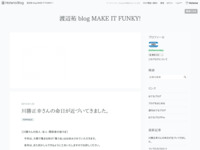 渡辺祐 blog MAKE IT FUNKY!