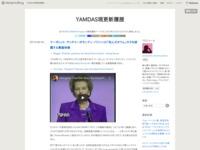 マーガレット・サッチャーがモンティ・パイソンの「死んだオウム」ネタを披露する貴重映像 - YAMDAS現更新履歴