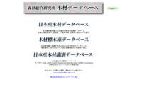 http://db.ffpri.affrc.go.jp/WoodDB/index.html