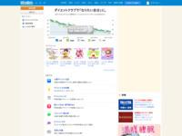 ダイエット☆クラブ・スクリーンショット