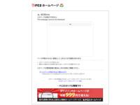 神戸男子6人制バレーボールチーム ダイナマイツのサイト画像