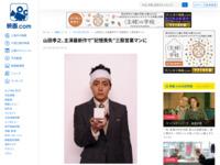 """山田孝之、主演最新作で""""記憶喪失""""三股営業マンに : 映画ニュース - 映画.com"""