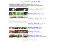 http://f030091.ffpri.affrc.go.jp/
