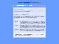 http://fishpix.kahaku.go.jp/fishimage/