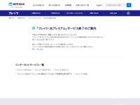 NTT西日本|フレッツ公式|光インターネット接続 フレッツ・光プレミアム