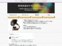 静岡映画好きサークルImageのサイト画像