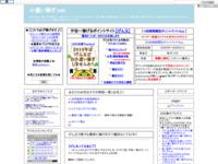http://fukusyunyudaze.blog70.fc2.com/
