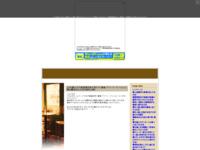 引越・賃貸・アパート・マンションの裏技的な方法を全て無料公開・スクリーンショット