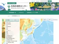 http://gis.biodic.go.jp/webgis/