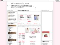激安ブランド市場【楽天市場ショッピング】・スクリーンショット