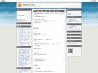 霊剣山 叡智への資格 第4話 法壇 の感想のスクリーンショット