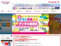 http://higashiura-aeonmall.com/index.jsp