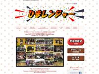 男女混合バレーボールサークル「ひまレンジャー」のサイト画像