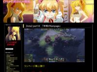 Dota2  part18 「年明けRampage」のスクリーンショット