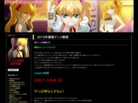 2016年春期アニメ感想のスクリーンショット