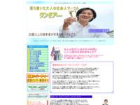 独身社会人サークル「ちぇりべ」のサイト画像