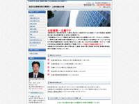 池田社会保険労務士事務所・スクリーンショット