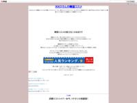 IKKOさんの韓国コスメ・スクリーンショット