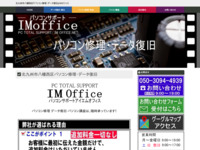 北九州市八幡西区『パソコン修理・設定・トラブル』IMオフィス