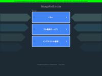 imageball無料素材・スクリーンショット
