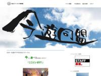 大阪の20代、30代社会人サークル「今遊同盟」のサイト画像