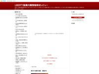 http://info-king.blog.so-net.ne.jp/