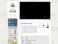国宝犬山城のホームページ
