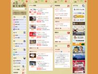 犬山城下町のホームページ