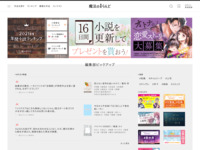 Wild Strawberryのサイト画像