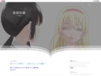 終了アニメ感想 ~山田くんと7人の魔女~のスクリーンショット