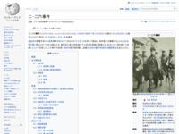 二・二六事件 - Wikipedia