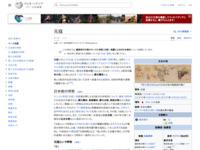 元寇 - Wikipedia