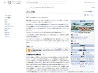応仁の乱 - Wikipedia