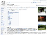松代大本営跡 - Wikipedia