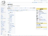 磯野貴理 - Wikipedia