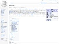 神戸在住 - Wikipedia