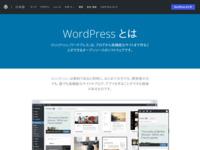 WordPress日本語ローカルサイト