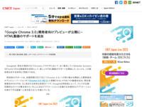 「Google Chrome 3.0」開発者向けプレビューが公開に--HTML動画のサポートを追加:ニュース - CNET Japan