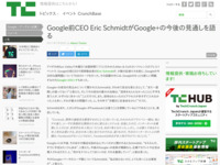 http://jp.techcrunch.com/archives/20110709eric-schmidt-on-gauging-googles-success/