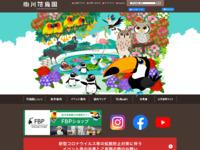 掛川花鳥園のホームページ