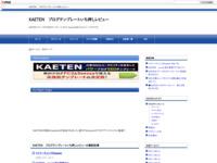 http://kaeten2121.blog24.fc2.com/