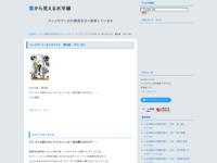 ソードアート・オンラインII 第9話 デス・ガンのスクリーンショット