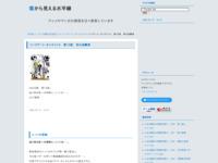 ソードアート・オンラインII 第10話 死の追撃者のスクリーンショット