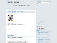 ソードアート・オンラインII 第14話 小さな一歩のスクリーンショット